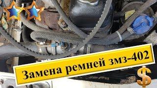 Замена ремней на Газели 402 двигатель размеры