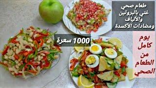 يوم كامل من الطعام الصحي محسوب السعرات الحرارية /مناسب للصيام المتقطع/فطور .غداء .عشاء.سناك