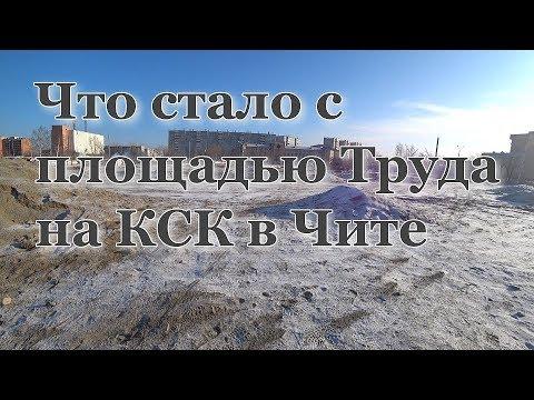 Ремонт площади Труда на КСК. Чита. 22.12.2019