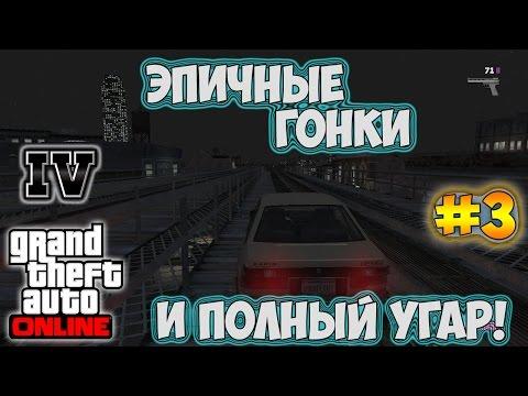#3 GTA 4 Online - ЭПИЧНЫЕ ГОНКИ И ПОЛНЫЙ УГАР!
