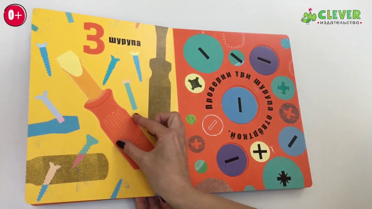 Выучить счет до 5 с помощью необычной книги-игры