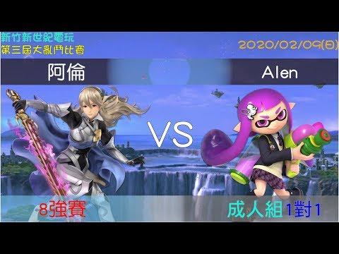 第三屆新竹新世紀電玩大亂鬥大賽成人組-阿倫(神威) VS Alen (Inkling) 8強賽-20200209