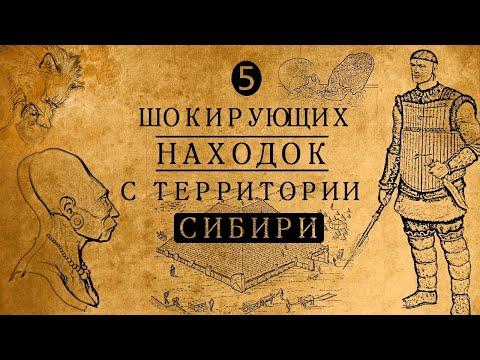 5 ШОКИРУЮЩИХ АРХЕОЛОГИЧЕСКИХ НАХОДОК С ТЕРРИТОРИИ СИБИРИ!