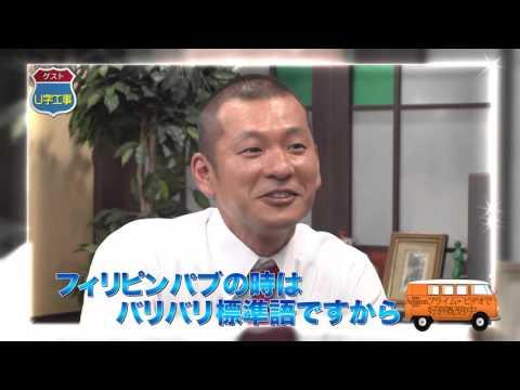 笑喫茶☆つっちー#3「U字工事」編