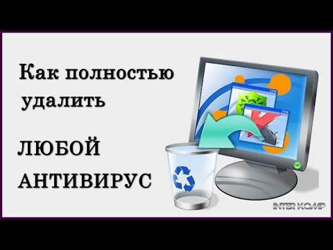 ✅ Как удалить антивирус с компьютера полностью / Утилиты для удаления антивирусов