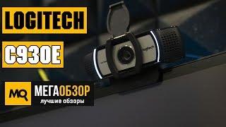 Logitech C930e обзор веб-камеры