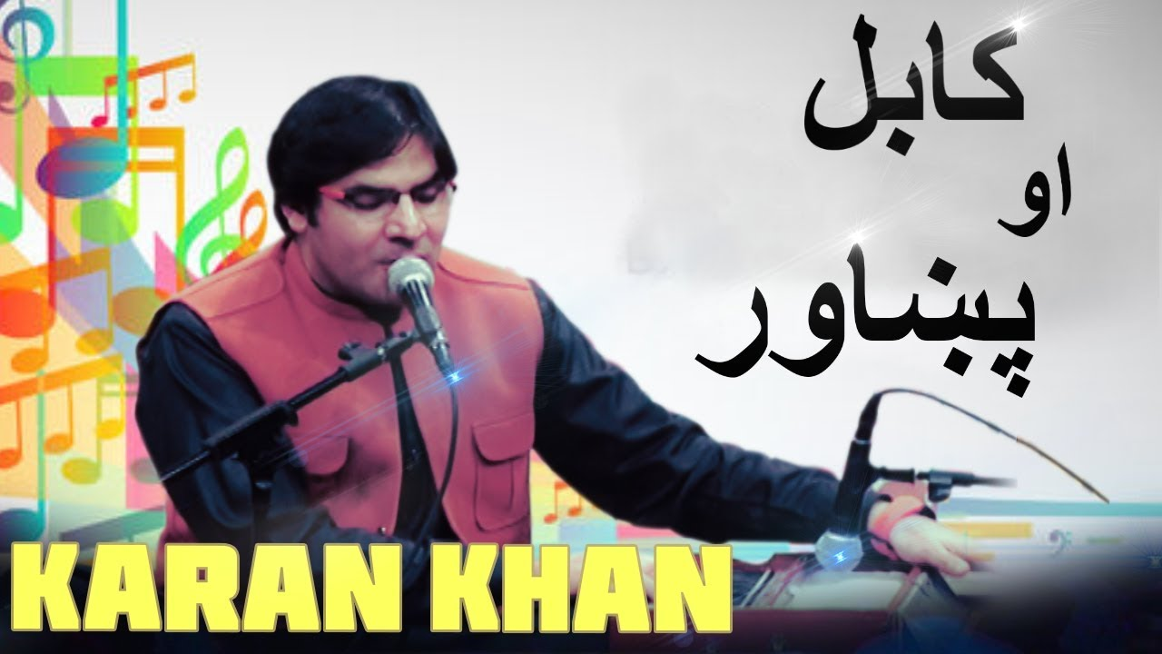 Karan Khan | Tapay | Kabal Ao Pekhawar | PCA | Da Rangoono Makham
