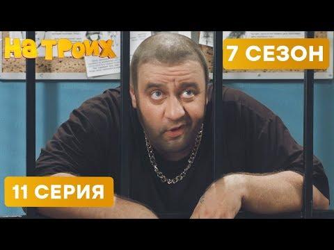 Видео: УГОЛОВНИК КАБАН ЗА РЕШЕТКОЙ - На Троих 2020 - 7 СЕЗОН - 11 серия | ЮМОР ICTV