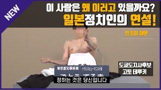 기저귀 벗고 호소하는 일본 정치인 고토 테루키 도쿄도지…