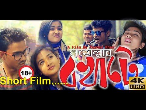 New Bengali Short Film 2017   Mohholar Bokate 18+   Social Awareness Short Film   Hero Manik  Kobita