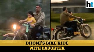 Watch: MS Dhoni gives daughter Ziva a bike ride inside Ranchi farmhouse