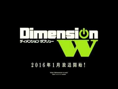 2016年1月より、TOKYO MX・BS11他にて放送開始!『Dimension W』番宣CM 第1弾。 原作:岩原裕二(掲載「ヤングガンガン」 スクウェア・エニックス刊)...