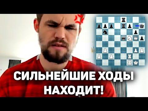 МАГНУС КАРЛСЕН на русском играет Бантер Блиц на Chess24(RUS) Шахматы Блиц с Чемпионом Мира!