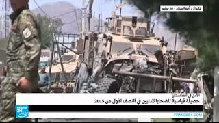 أفغانستان : حصيلة قياسية للضحايا المدنيين !