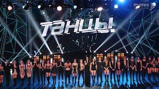 Гигантский танцевальный онлайн-марафон ТНТ и шоу «ТАНЦЫ»