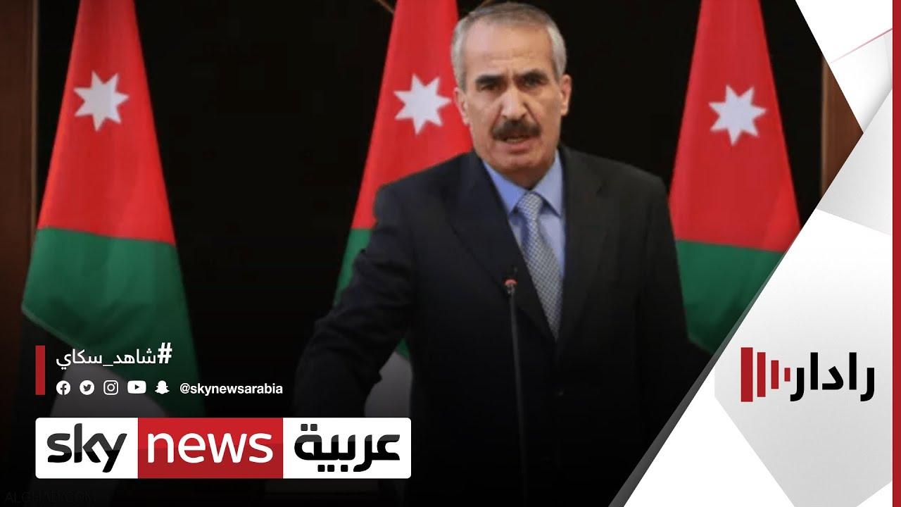 الأردن.. قبول استقالة وزيري الداخلية والعدل | رادار  - نشر قبل 2 ساعة