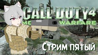 Call of Duty 4: Modern Warfare | Ветеран | Стрим пятый