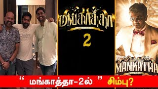 """Simbu in Mankatha 2"" – Office Announcement Here 