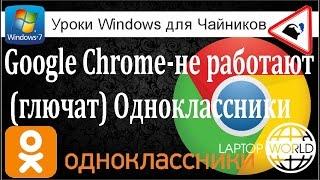 Google Chrome-не работают (глючат) Одноклассники, не открываются расширения(Google Chrome-не работают (глючат) Одноклассники, не открываются расширения. Проблемы с другими сайтами и работой..., 2015-07-20T18:43:00.000Z)