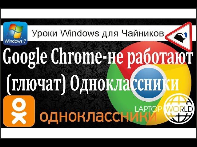 Google Chrome-не работают (глючат) Одноклассники, не открываются расширения