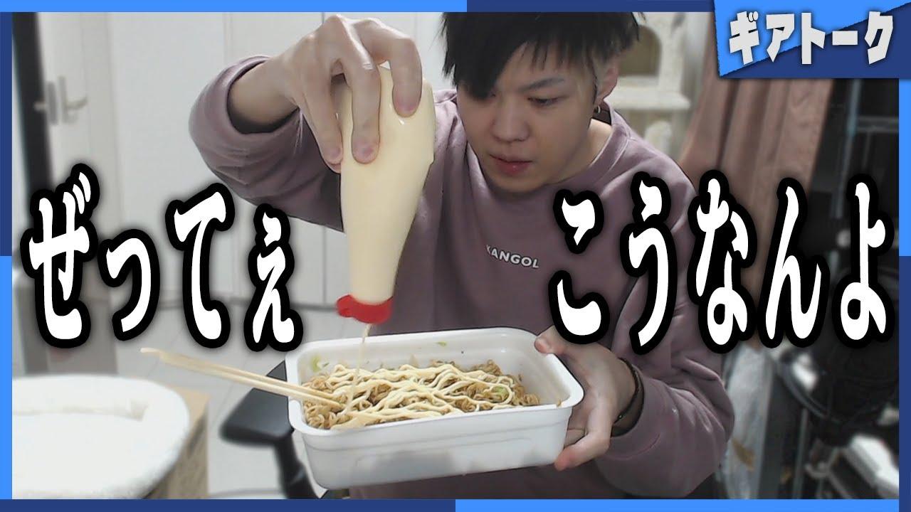 【スパイギア切り抜き雑談】朝6時にペヤング大盛りマヨネーズマシマシを食べるSPYGEA