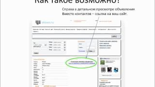 Объявления о Недвижимости etown.ru - продвижение(, 2012-07-03T03:22:40.000Z)