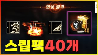 [렌] [리니지M] 스킬뽑기팩 40개 오픈! 무슨 일이 생길까요? (풀영상 / 음성X 자막X 관찰O)