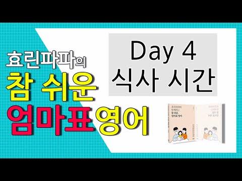 [참 쉬운 엄마표영어] Day 4 식사 시간