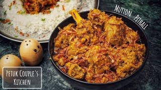 আম্মুর হাতের মজাদার মাংসের পিঠালি || Mutton Pithali Recipe by Mom