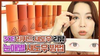 [SUB]아이섀도우 바르기 종결!!ㅣ눈매별 아이 섀도우…