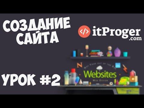 Создание сайта |