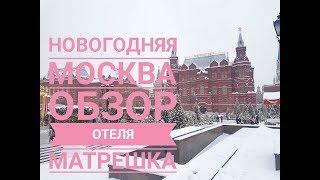 новогодняя Москва. Обзор Отеля Матрешка. Каток и ГУМ