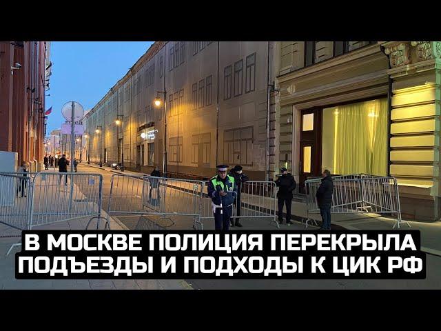 В Москве полиция перекрыла подъезды и подходы к ЦИК РФ / LIVE 17.09.21