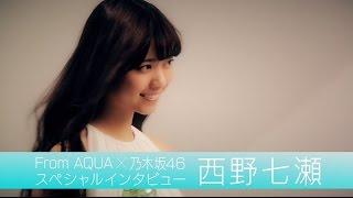 西野七瀬さんが「From AQUA」の撮影中の感想を色々な角度から語る。 潜水実験で・・・ 専用WEBサイト http://www.acure-fun.net/fa-nogizaka46/index.html ...