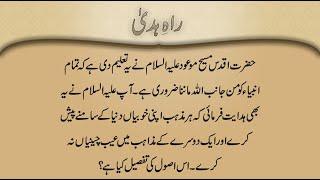 Refutations To Allegations | E08 | Urdu
