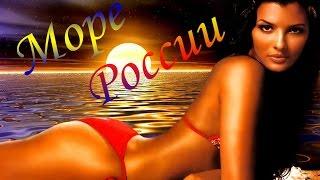 Отдых на море в России 2016! Отели Гостиницы Пансионаты Санатории для отдыха на море НЕДОРОГО Цены(, 2016-05-16T02:04:07.000Z)