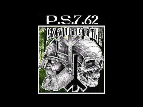 Клип P.S.7.62 - Свобода или смерть