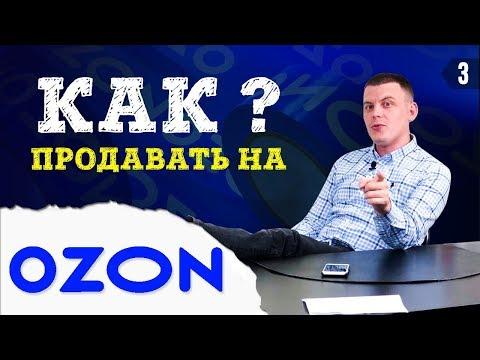 OZON. КАК ПРОДАВАТЬ НА МАРКЕТПЛЕЙСЕ ОЗОН? 5 преимуществ и 5 недостатков интернет магазина Озон!