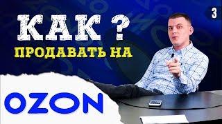 видео: OZON. КАК ПРОДАВАТЬ НА МАРКЕТПЛЕЙСЕ ОЗОН? 5 преимуществ и 5 недостатков интернет магазина Озон!