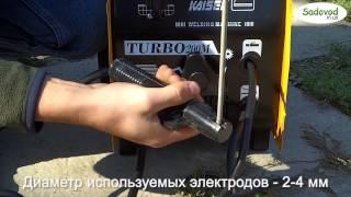 Сварочный трансформатор KAISER Turbo-200M(Купить сварочный трансформатор KAISER Turbo-200M вы можете в нашем интернет-магазине Sadovod.in.ua http://sadovod.in.ua/p7435000-svarochnyj..., 2014-06-09T14:48:06.000Z)