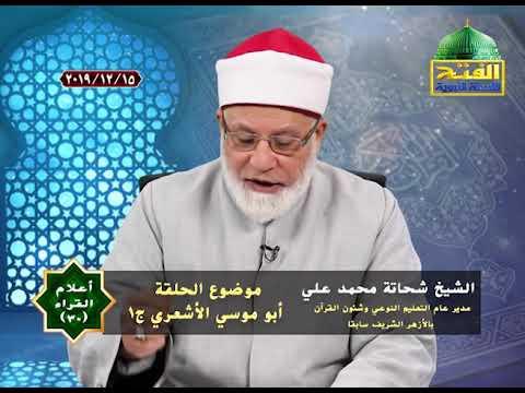 أعلام القراء | أبو موسى الأشعرى ج1 | 30