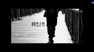 Repeat youtube video Bii畢書盡【轉身之後】官方版 MV Eagle Music official (偶像劇「鍾無艷」片尾曲)