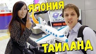 Из Японии  в Таиланд. Перелет с приключениями