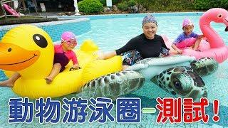 動物游泳圈-測試評比 超大黃色小鴨 美美的紅鶴游泳圈 超Q的海龜漂浮 速度平衡實測 玩具開箱一起玩玩具Sunny Yummy Kids TOYs