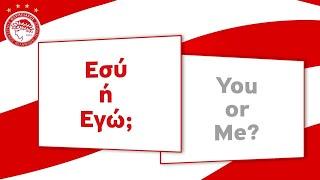 Εσύ ή Εγώ; (Κούτρης - Ανδρούτσος) / You or Me? (Koutris - Androutsos)