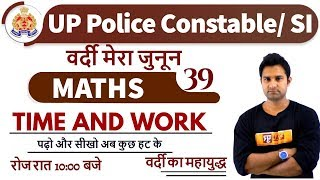 Class-39|| UP Constable/UPSI || Maths || By Mohit Sir || Time And Work