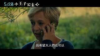 《小王子公主心 PETITE FILLE》電影預告_5/28把最好的愛給你