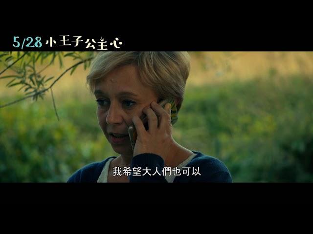 《小王子公主心》電影預告_5/28把最好的愛給你