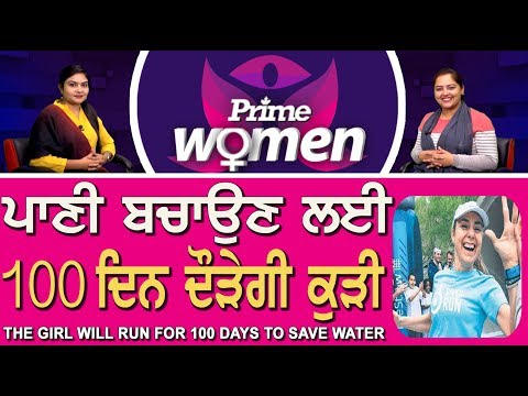 Prime Women 139 The Girl Will Run For 100 Days To Save Water