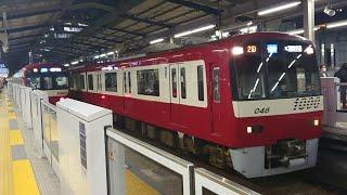 京急1000形 1041編成 京急川崎駅到着発車